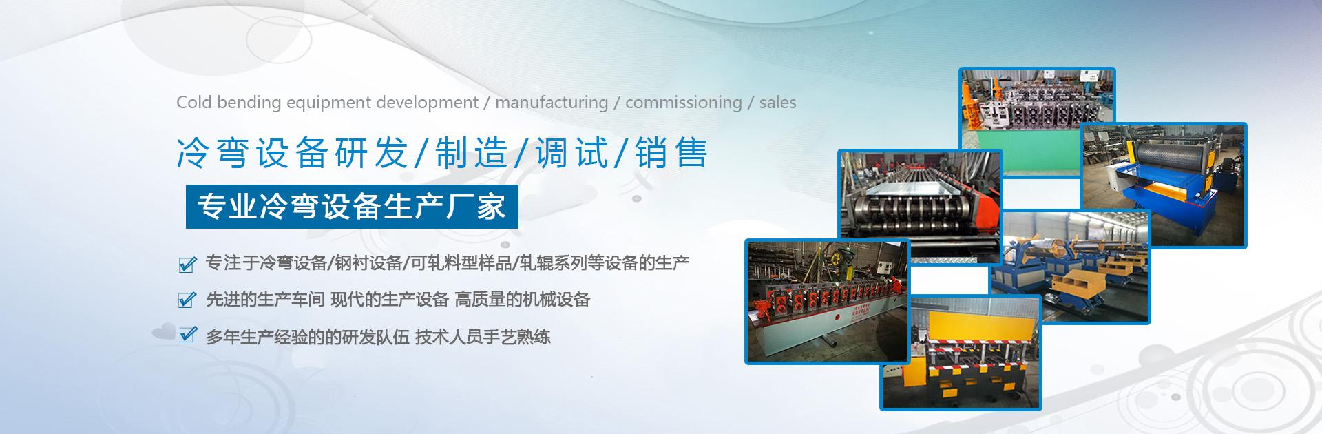 霸州kok体育官方app龙骨机厂
